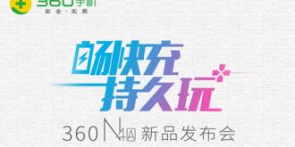 畅快充,持久玩!360N4A发布会图文直播