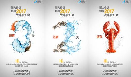 """10月23日-10月25日,""""入侵""""系列倒计时海报亮相."""