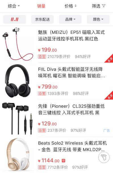 FIIL Diva Pro获CES创新奖,智能无线开启耳机新时代