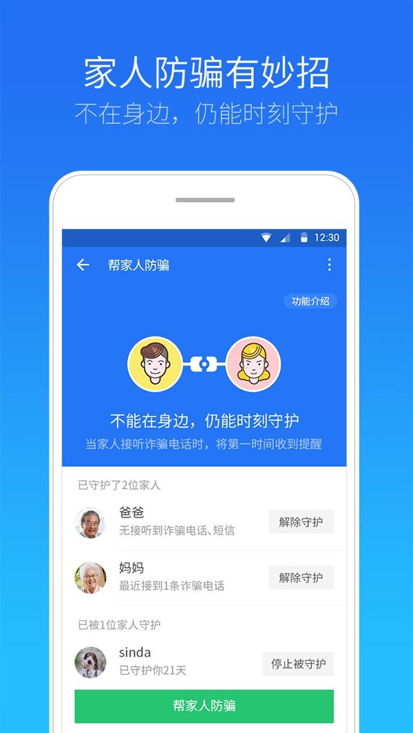 腾讯手机管家安卓版6.8上线 新特性升级防骗和理财