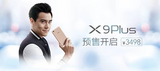 vivox9蓝预售手绘海报