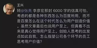 【每日科技】 苹果怠慢中国市场 王兴批评李彦宏太自我