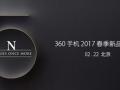 """挑战诺基亚最""""经典""""!360N5将于2月22日正式发布"""
