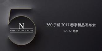致敬诺基亚最经典!360N5发布会图文直播