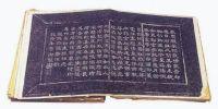 揭历史上的丹书铁券:真的能免罪?