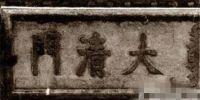 故宫正门外这块匾竟藏着两个王朝的秘密!