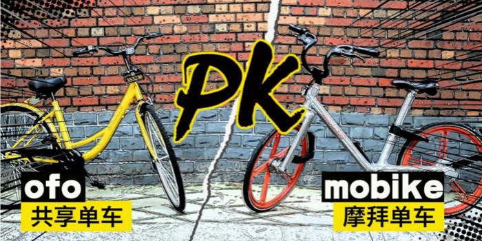 ofo上市的背后是共享单车们对于资本的迫切渴求