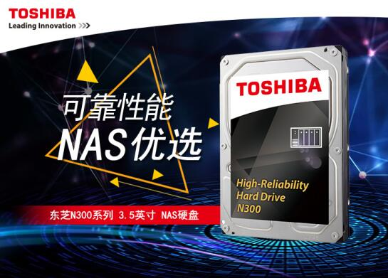 NAS存储优选 东芝N300全新上市!