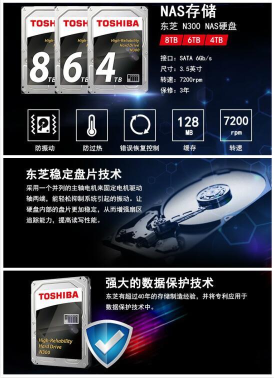 NAS存储优选 东芝N300全新上市!1