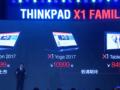 2017款ThinkPad X1 Family今日发布:其中X1 Carbon售价9999元