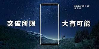 【武松娱乐】三星S8中国区发布 微信植入百度搜索和今日头条