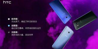 4599元起!HTC官微宣布U11国行售价