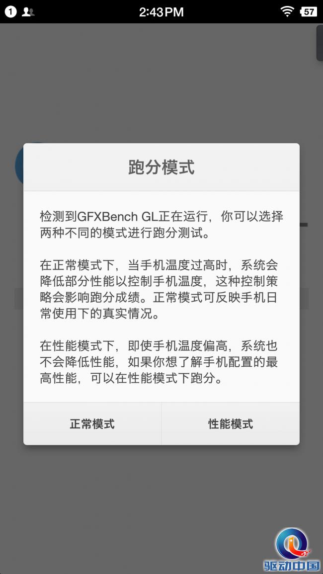 Screenshot_2017-05-22-14-43-22-468_GFXBench GL