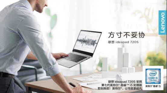 【新闻稿】不妥协的大屏独显轻薄本! 联想ideapad 720S开启首发359