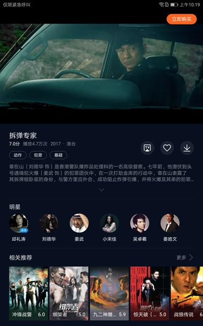 Screenshot_20170626-101925
