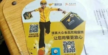 美团外卖再惹争议 网友怒删APP清真分箱盛放涉嫌歧视?