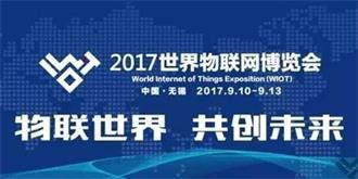 回顾2017世界物联网博览会,无人机黑科技精彩呈现