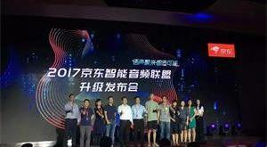 2017京东智能音频联盟升级发布会在京举行,Alpha智能平台发新品!