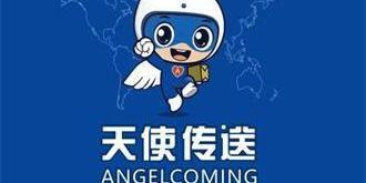 """快递新秀上线——全民皆可参与的""""天使传送""""!"""