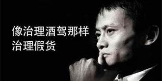 马云打假反被打脸!壳牌官方旗舰店发公告声明天猫国际出售非正品!