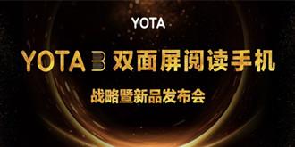 精彩不止一面!YOTA3双面屏阅读手机全新发布:3699元起