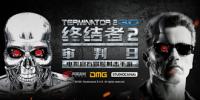 网易手游《终结者2》测试iOS版今日正式开启!