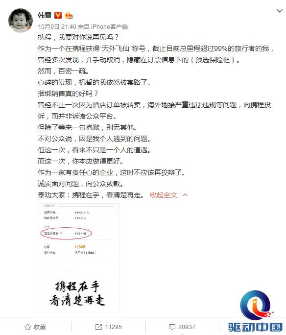 QQ图片20171010113410