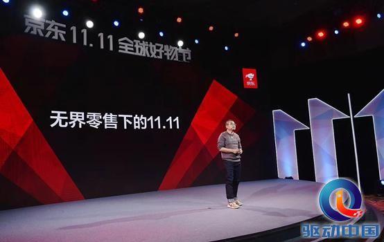 驱动中国2017年10月18日消息  双十一的战役已打响,在京东壕掷6亿图片