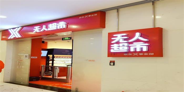 京东无人超市正式开业 无界零售助攻优质用户体验