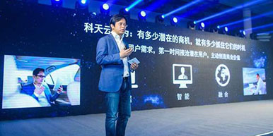 科天云发布协作云开放平台,打造企业协作云时代!
