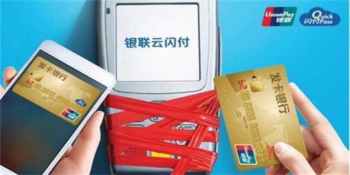 """中国银联合力各家银行全新推出银行业统一APP""""云闪付"""""""