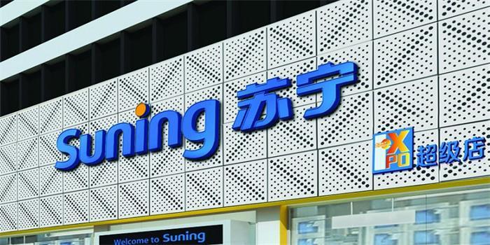 苏宁大开发战略启动 张近东构建企业零售新风口