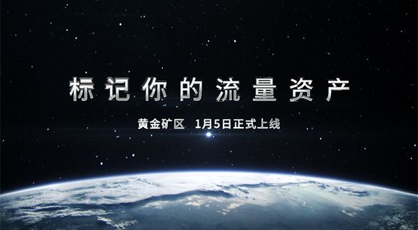 "newifi""黄金矿区""2018年1月5日零点正式上线"