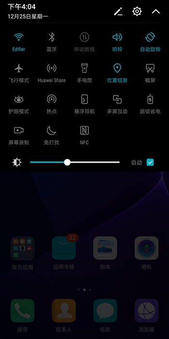 Screenshot_20171225-160403