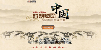 《舌尖上的中国》将推官方手游?与第三季纪录片同步上线?