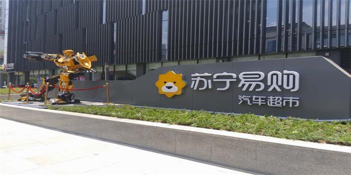 苏宁汽车超市欲落成都 2018年一季度内正式开业