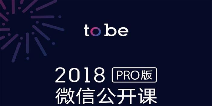 """2018微信公开课 张小龙一系列""""关于微信""""的思考"""
