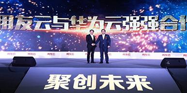 """""""聚.创未来"""",华为云/用友云联合发布四大通用企业服务云!"""