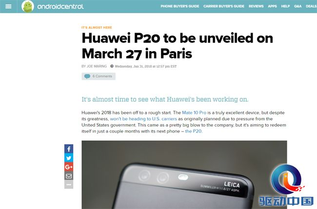 """华为P系列新机确定叫""""P20""""将于3月27日在巴黎发布"""
