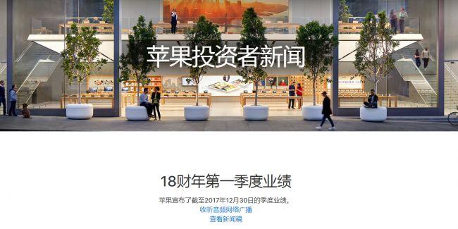 苹果发布2018财年第一财季报告:中国区营收创下新纪录