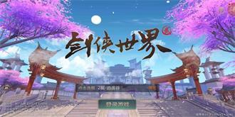 《剑侠世界2》开启不删档内测 代言人马天宇亲自站台