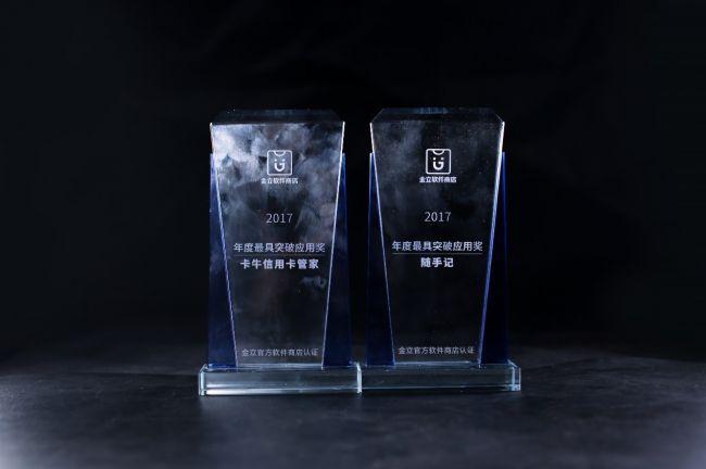 随手记、卡牛一同摘得年度最具突破应用奖