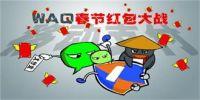 春节红包攻略来袭  鬼畜集福花式发招!