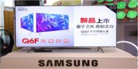 万元以内!超高性价比!三星量子点电视Q6F正式上市