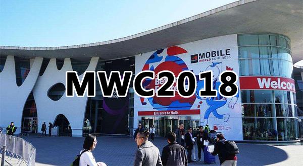 MWC2018世界移动通信大会专题报道