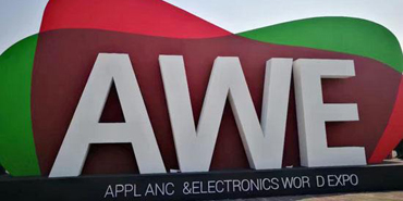 "AWE影响力辐射全球,见证""中国速度"""