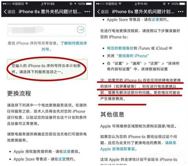 315手机售后成重灾区 苹果售后暗访实录