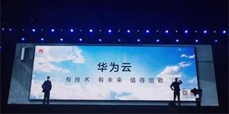 """2018华为中国生态伙伴大会启幕,""""华为云""""联接企业现在与未来"""