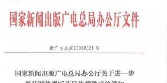 广电总局下发特急文件!禁止非法抓取、剪切改编视听节目