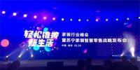 苏宁总裁侯恩龙:苏宁智慧家装时代来临!